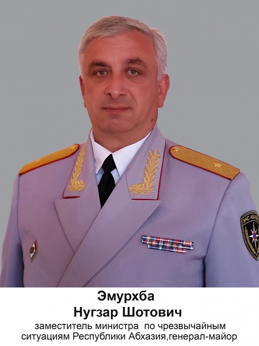 Эмурхба Нугзар Шотович