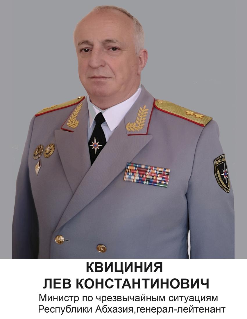 Квициния Лев Константинович