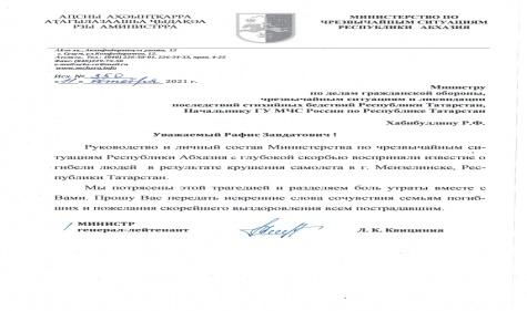 Соболезнования в связи с крушением самолета в Татарстане
