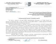 Глава спасательного ведомства Абхазии поздравил своего югоосетинского коллегу с Днем провозглашения Независимости